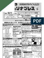 週刊ペルソナプレス 2010年10/11号