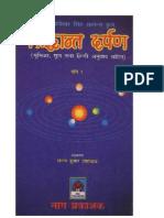 Siddhanta-Darpana-1