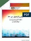 3-Buku Peraturan Khat.pdf