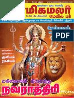 aanmeegamalar mail book-1-15-October-2016.pdf