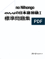 MNN_I_Hyoujun_Mondaisyuu.pdf