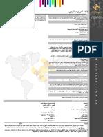 Datasheet Arabic ProductID 9