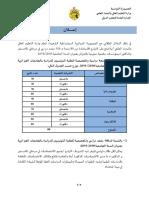 coopération algero Tunisie.pdf