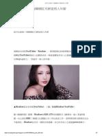 逆天化妝術!南韓網紅月薪是別人年薪