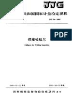Jjg 704-2005 焊接检验尺检定规程
