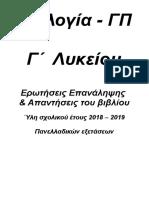 Ερωτήσεις Επανάληψης Βιολογία ΓΠ Γ Λυκείου 2018 - 2019
