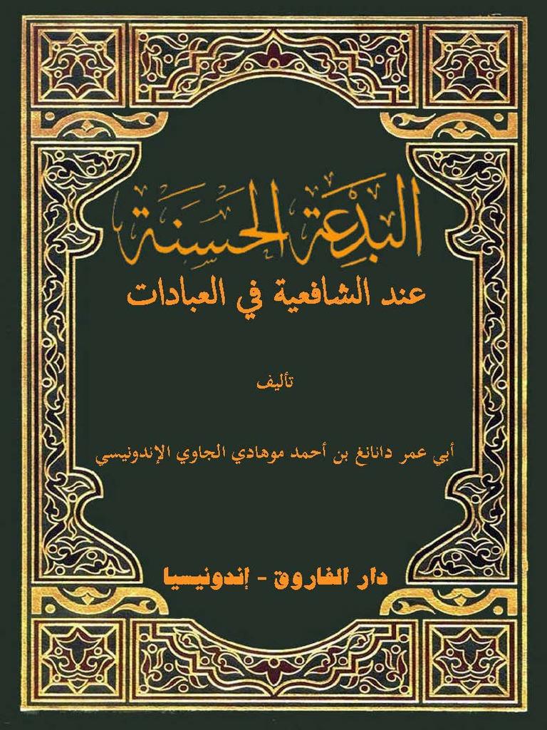 المجموع شرح المهذب دار الكتب العلمية pdf
