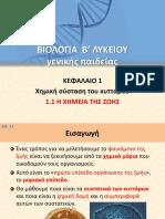 Βιολογία_Β_(#1)-κεφ1-1.1.pptx