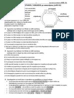 Φ05 ΚΕΦ 1 απαντημένες ασκήσεις (39-41).docx