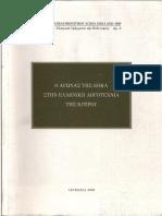 d497c2fa494 o Agonas Tis EOKA Stin Elliniki Logotexnia Tis Kiprou
