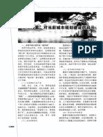 """""""梁陈方案""""对当前城市规划建设的启示.pdf"""
