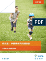 Health4Kids Cigna Premium Refundable Plan Brochure TC