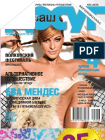 "Журнал ""Ваш досуг"" (Октябрь)"