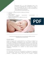 Η εξωσωματική γονιμοποίηση.docx