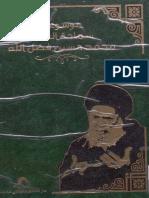 موسوعة سماحة السيد محمد حسين فضل الله 16