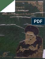 موسوعة سماحة السيد محمد حسين فضل الله 12