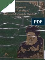 موسوعة سماحة السيد محمد حسن فضل الله  11