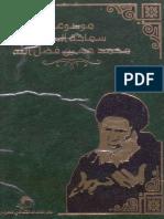 موسوعة سماحة السيد محمد حسين فضل الله 7
