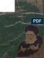 موسوعة سماحة السيد محمد حسين فضل الله الجزء   2