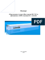 ASIMPassport.pdf