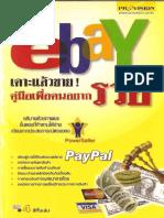 ebay เคาะแล้วขาย คู่มือเพื่อคนอยากรวย