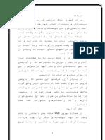جلال آل احمد 1