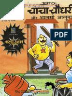 216105268-chacha-chaudhary.pdf