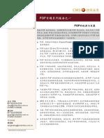 20161130 招商证券 Fof专题系列报告之一:Fof的起源与发展