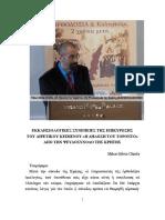 Mihai-Silviu Chirila, «Η Δήλωση Του Τορόντο» Στη Ψευδοσύνοδο Της Κρήτης [ΚΕΙΜΕΝΟ-ΒΙΝΤΕΟ]