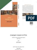 Gershom Scholem History of the Sabbatian