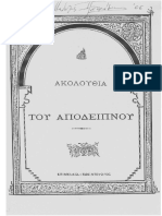 Μέγα Απόδειπνον (Κωνσταντίνου Ντούζγου 2005).pdf