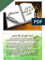 alasrar alrwHanyh - emad.pdf