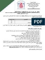 إعلان المباريات دورة 25 شتنبر 2018.pdf