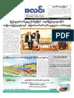 Myanma Alinn Daily_  18 Sep 2018 Newpapers.pdf