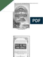 marne-ke-bad-kiya-hoga-Aashique-ilahi-buland-shehri-