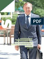 Slovenia Invites You! (Russia, April 2018)