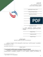 EQE_form_2017.docx