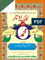 KALKI AVTAR in Urdu