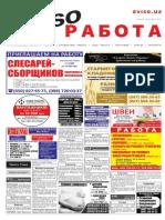 Aviso-rabota (DN) - 36/369/