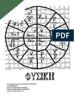 φυσική-γ-γυμνασίου-βοηθητικό-υλικό.pdf