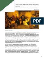 Η Σχέση Κράτους Οικογένειας Στη Νεότερη Και Σύγχρονη Ελληνική Πραγματικότητα