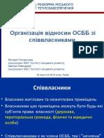 2_1_vidnosyny_spivvlasnyky