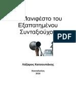 Το Μανιφέστο του Εξαπατημένου Συνταξιούχου - Λάζαρος Κατσουπάκης 2018
