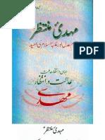 Mehdi e Muntazar by Ayatullah Mohammad Hussain Fazlullah