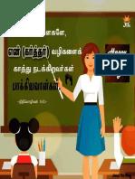 05-09-2018. இன்றைய வாக்குத்தத்தம்..pdf