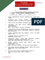 163-tnpsc-botany-1.pdf