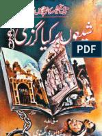 Shion Par Kya Guzri? By Agha Mehdi Lakhnavi