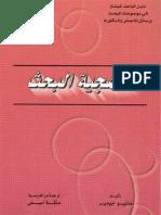 _manhajiya.pdf