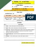 Clerk-Typist (Common Preliminary) & (Main) Competitive Examinination Syllabus