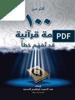 100 Kalema Qur'anya.pdf